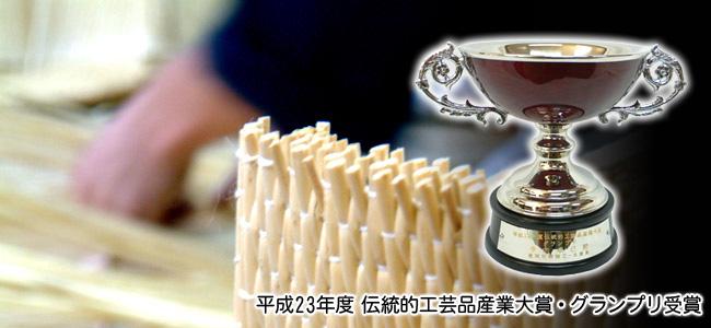画像: 柳行李の「たくみ工芸」豊岡杞柳細工