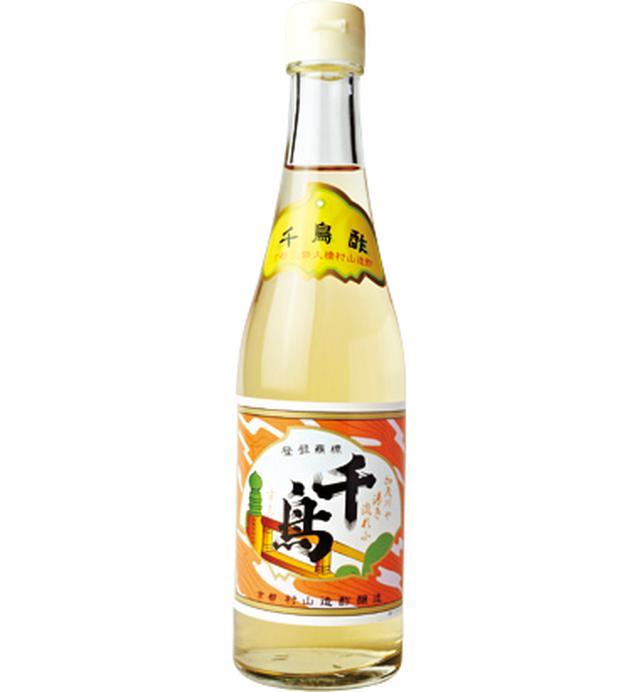 画像: 米酢