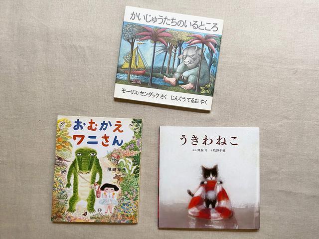 画像: 「冒険」の絵本|ずっと絵本と。