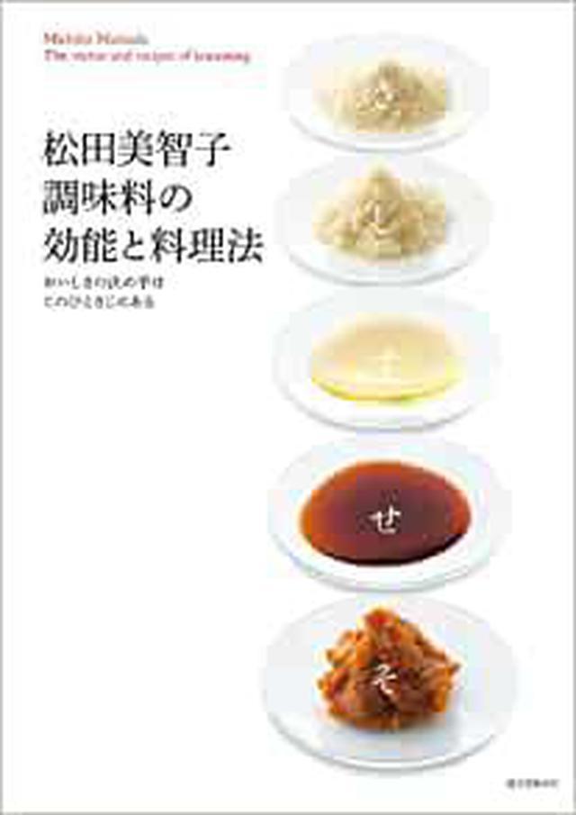 画像: 松田美智子 調味料の効能と料理法: おいしさの決め手はこのひとさじにある | 松田 美智子 | Amazon