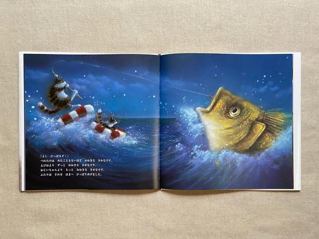 画像: 海でふたりは、自分たちよりよほど大きな魚を釣りました。なんとも豪勢な食べ方は、ぜひ絵本で。