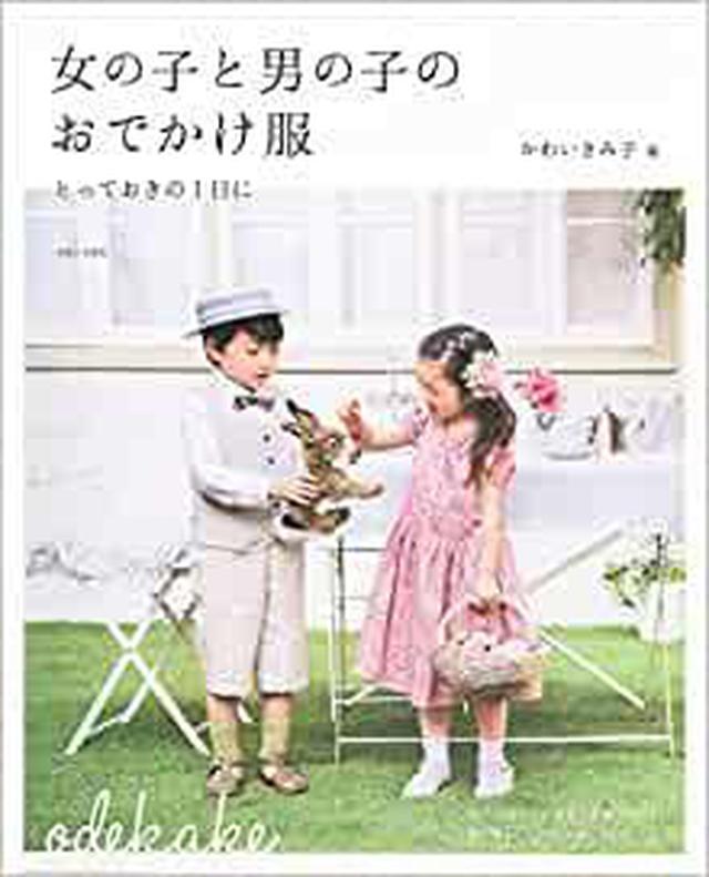 画像: 女の子と男の子のおでかけ服 | かわい きみ子  | Amazon