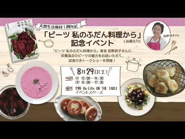 画像: (前編)『ビーツ 私のふだん料理から』荻野恭子さんトークショー www.youtube.com