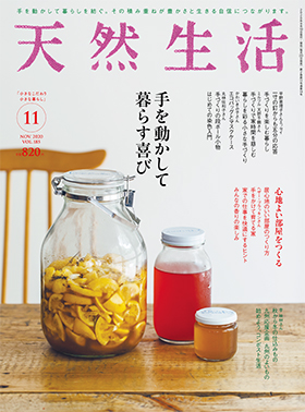 『天然生活』2020年11月号
