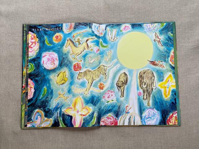 画像: 幻想的でノスタルジックな荒井良二さんの絵は、想像力をかきたてます。