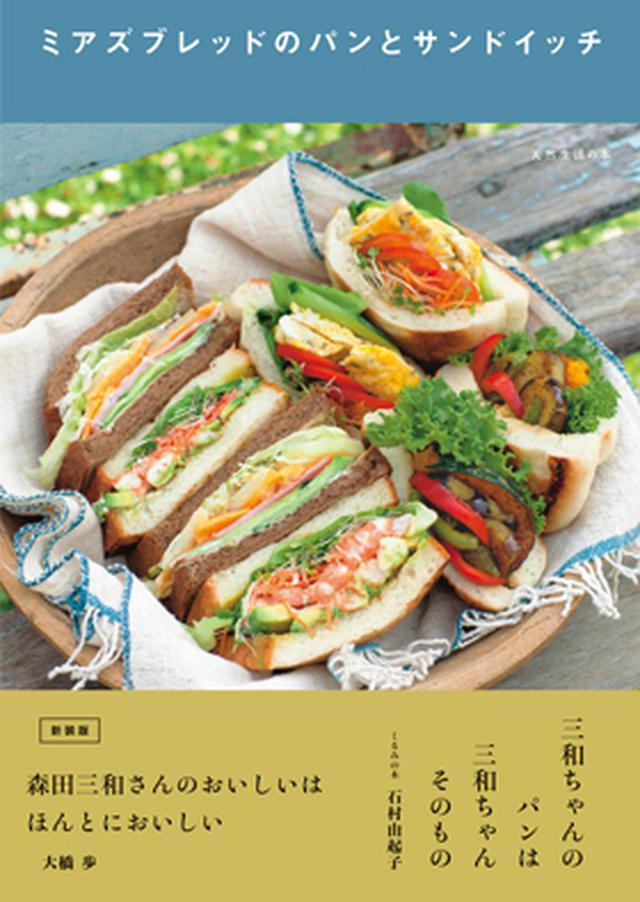 天然生活の本『ミアズブレッドのパンとサンドイッチ』(森田三和・著)