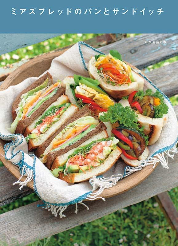 画像: 森田三和さんの著書『ミアズブレッドのパンとサンドイッチ』