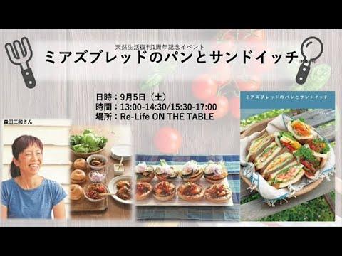 画像: 『ミアズブレッドのパンとサンドイッチ』森田三和さんトークショー www.youtube.com