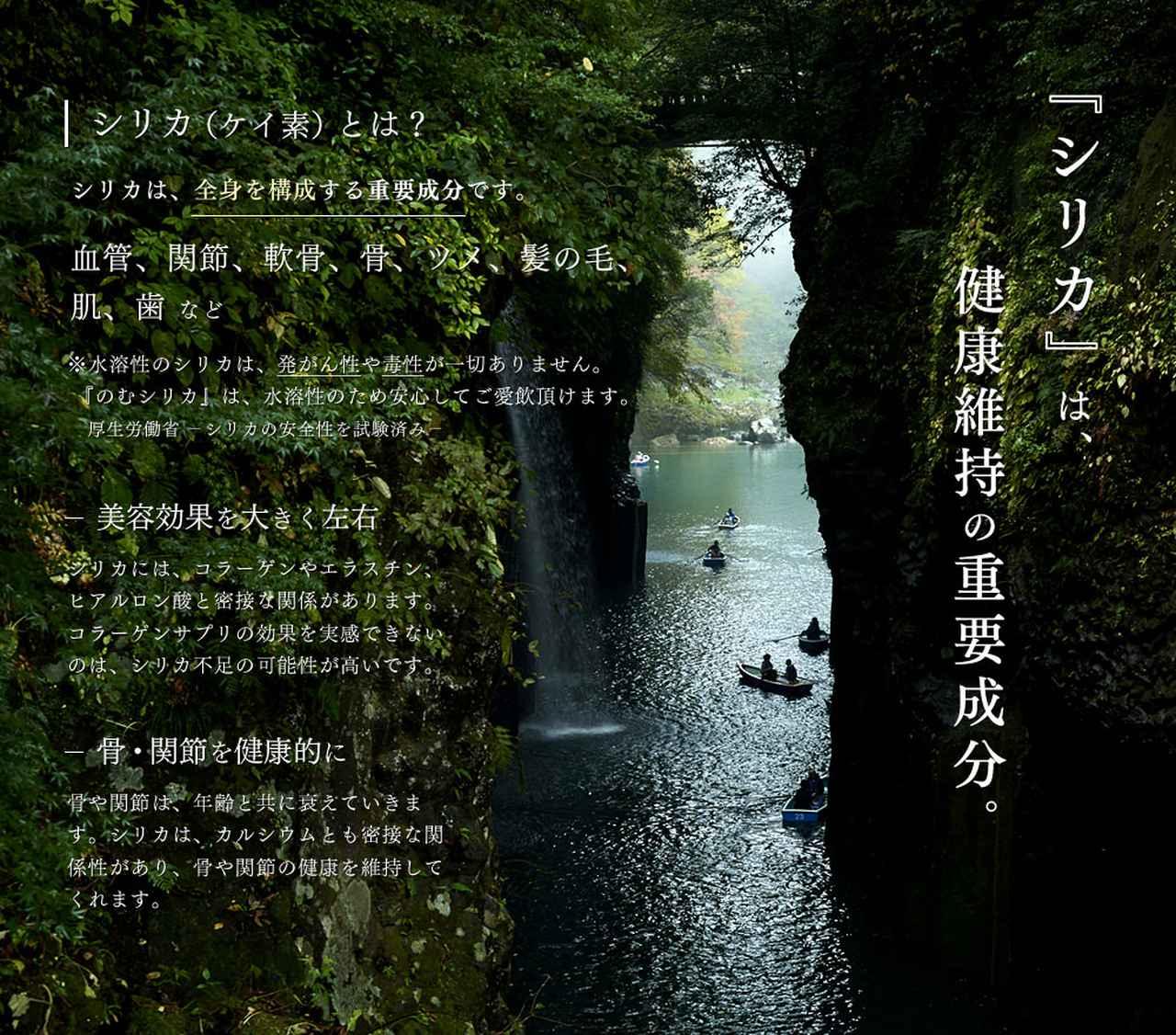 画像: 霧島天然水のむシリカ/炭酸水素イオン、天然シリカなど飲むミネラル