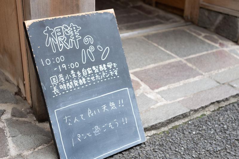 画像: 店の前の看板には、スタッフが毎日書いているという温かなメッセージが。スタッフとお客さんが気軽に会話したりと、店内はアットホームな雰囲気