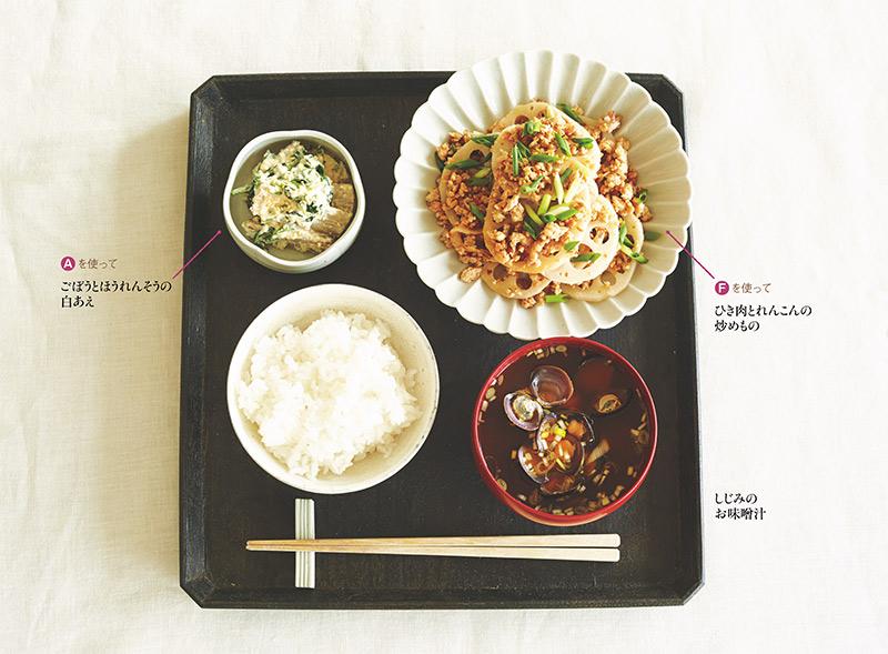 画像2: F とりひき肉の梅味噌漬け