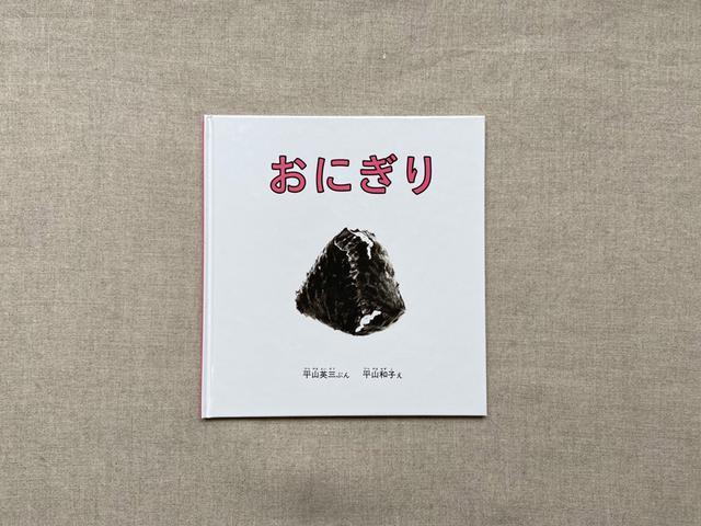 画像: いまにも海苔の磯の香りが漂ってきそうなおにぎりの絵が表紙です。