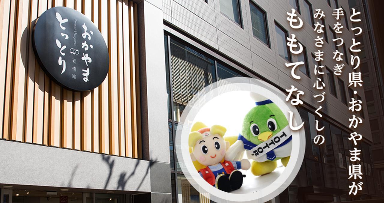 画像: とっとり・おかやま新橋館 公式WEBサイト