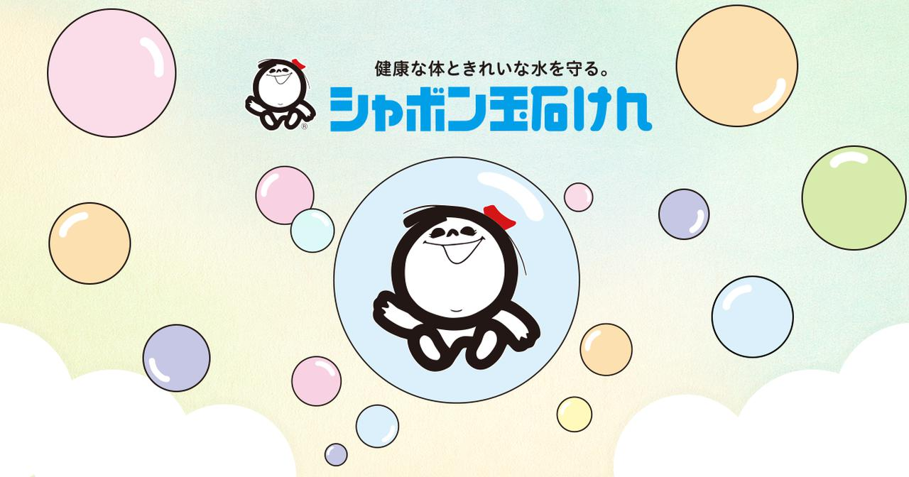 画像: シャボン玉石けん株式会社