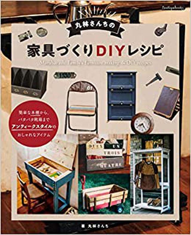 画像: 丸林さんちの家具づくりDIYレシピ | Amazon