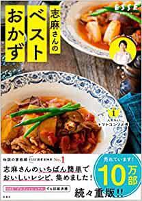 画像: いつもの食材が三ツ星級のおいしさに 志麻さんのベストおかず (別冊エッセ)   タサン志麻   Amazon