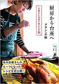 画像: 厨房から台所へ――志麻さんの思い出レシピ31   タサン 志麻   Amazon