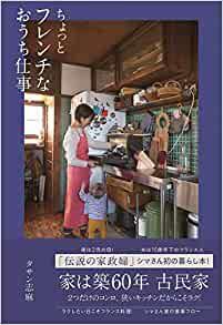 画像: ちょっとフレンチなおうち仕事 (正しく暮らすシリーズ) | タサン 志麻 | Amazon
