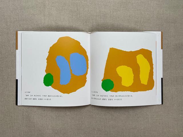 画像: 抽象的な絵なのに、両親からうちの子じゃない、と言われた疎外感、悲しさが伝わってきます。