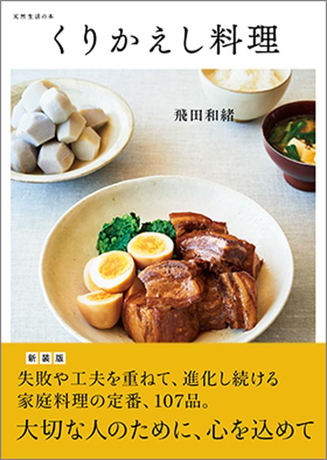 天然生活の本『くり返し料理』(飛田和緒・著)