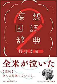画像: 妄想国語辞典2   野澤 幸司   Amazon