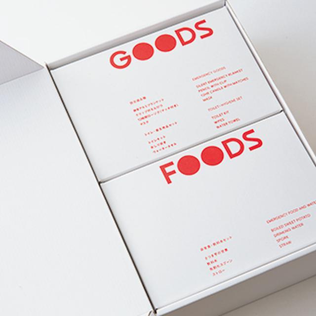 画像: 食品類と日用品類と箱ふたつに分かれている。視覚的にも認識しやすいデザイン