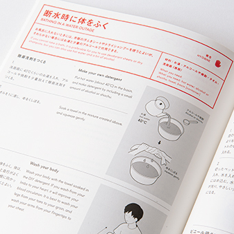 画像: 本には、「救助」「泥水から水をつくる」「体をふく」など情報豊富。英語表記も