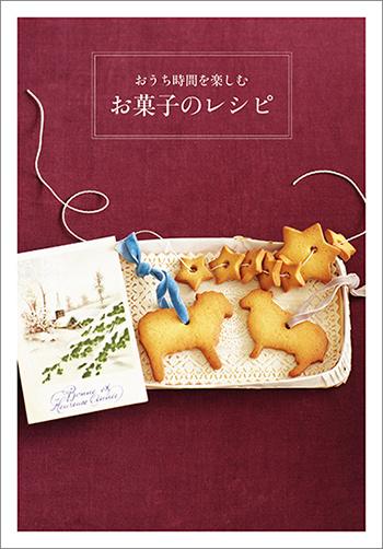 画像1: 別冊付録2 おうち時間を楽しむ お菓子のレシピ