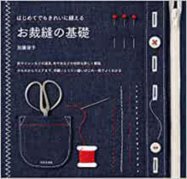 画像: お裁縫の基礎―はじめてでもきれいに縫える | 加藤容子 | Amazon