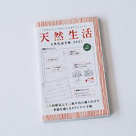 画像1: リユースでつくる手帖カバー/pot and tea 松井 翠さん
