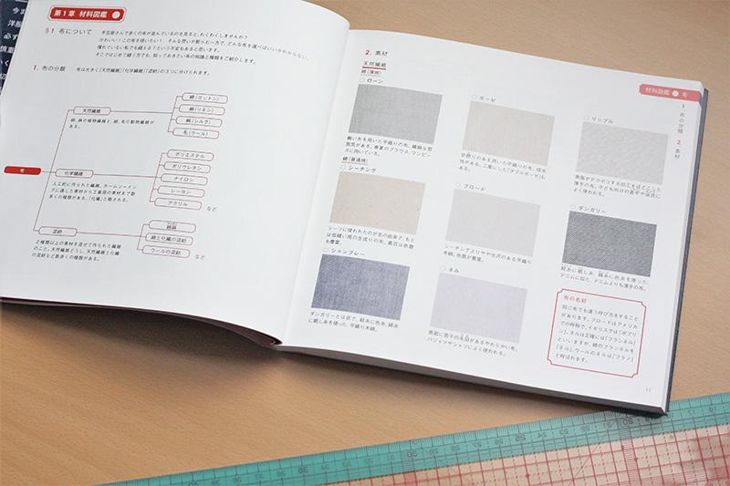画像: 素材、織りや編み、柄などが異なる布は、つくりたいアイテムによって選びたいもの。著書『はじめてでもきれいに縫える お裁縫の基礎』では布の種類と特長を紹介。あの服に合う?私でも縫える?と迷ったときの参考に。
