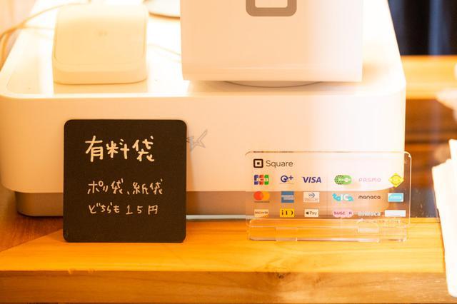 画像: 支払いはキャッシュレス決済で、クレジットカードや交通系電子マネーなどが使えます。お金を触らなくて済み、会計が早くて間違いがないなど、メリットがたくさん