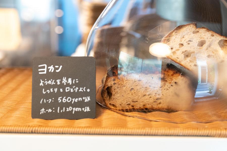 画像: 「羊羹みたいなパン」という、その名も「ヨカン」。羊羹みたいに身が詰まってしっとりもちもち、粉の甘味が濃厚に感じられます