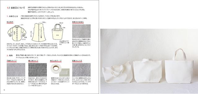 画像: 布に張りを持たせたい場合や、型崩れ防止に有効な接着芯。用途に適切なタイプや貼る位置のほか、厚みの違いで仕上がり具合がわかるよう同じ布と形のバッグの裏に3種類の接着芯を貼って説明。左から薄手、厚手、特厚を接着。