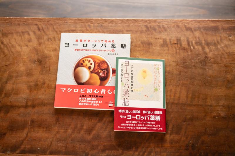 画像: オオニシ先生が提唱してきたのは、自然の食材を使う日本の養生食と、ヨーロッパ料理との融合。写真は、その「ヨーロッパ薬膳」の誕生物語や、レシピを紹介した書籍。写真右『ヨーロッパ薬膳―すてきな自然の贈り物 おいしく、楽しく、からだもきれいに』(神戸新聞総合出版センター)と、写真左『滋養ポタージュで始めるヨーロッパ薬膳』(講談社)。*ともに現在は絶版です。