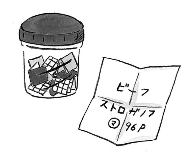 画像: レシピくじ