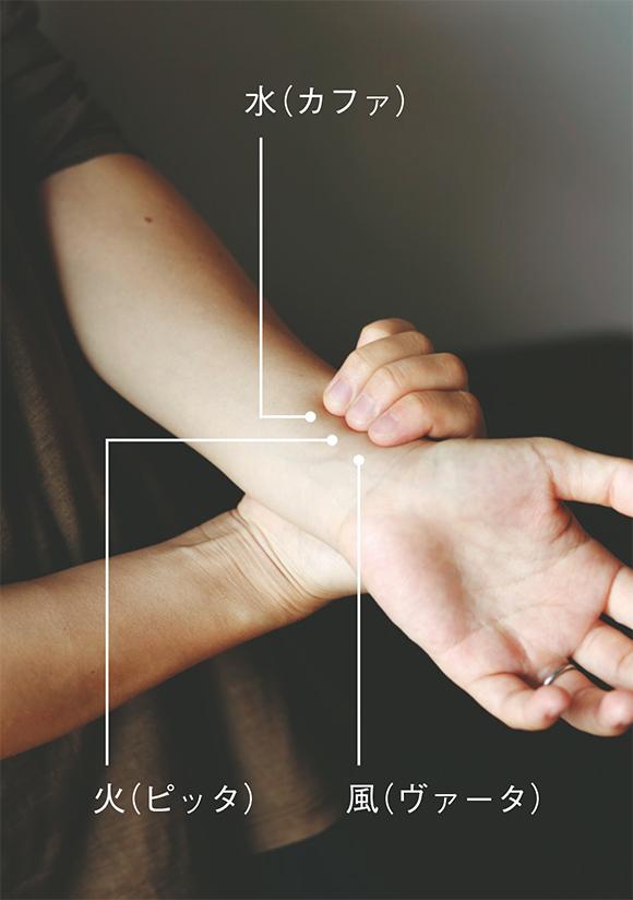 画像: 朝、起きてすぐの脈診でも体質チェックができます 女性は右手を使って左手の脈を診る(男性は逆)。一番強く脈を感じたところが自分のタイプで、人さし指、中指、薬指の3本が同じ線上にあるか、同じ圧で押さえているかがポイント。専門家が行うと、過去の病気やけがまでわかるという