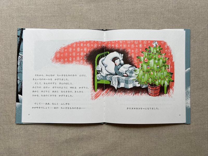 画像: 本物のもみのきでできたクリスマスツリーは、さぞかしいい香りがすることでしょう。