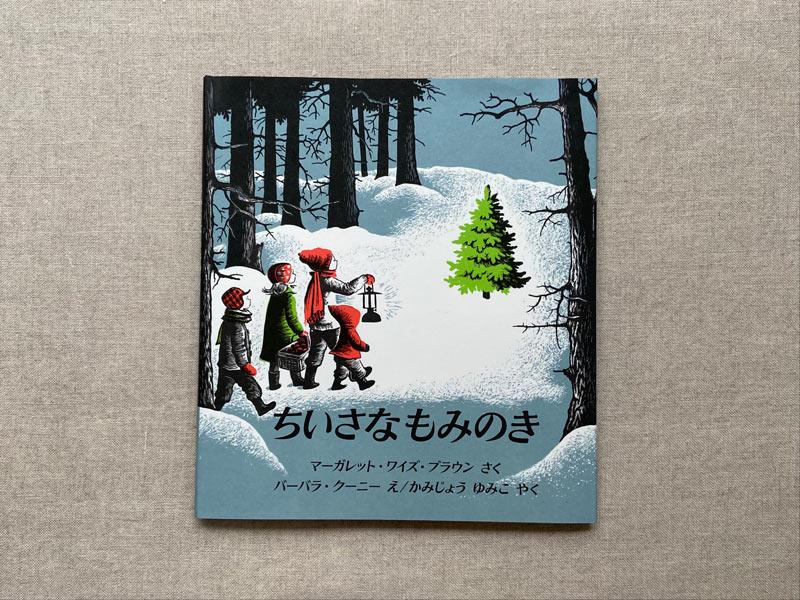 画像: クリスマスキャロルを聴きながら読みたい絵本です。