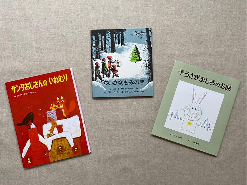 画像: 「クリスマス」の絵本|ずっと絵本と。
