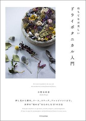 『朽ちてなお美しい ドライボタニカル入門』(小野木 彩香・著/エクスナレッジ・刊)