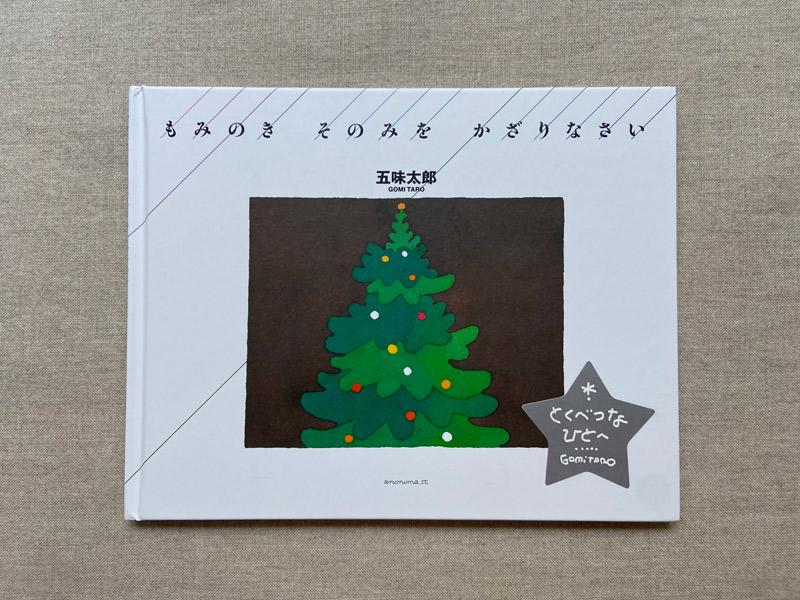 画像: 1981年に刊行され、愛され続けてきた名作クリスマス絵本が、デザインも新たに待望の復刊です。