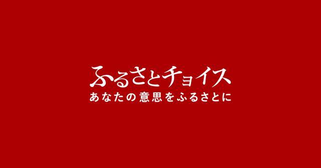 画像: 鳥取県琴浦町のコトウラのおいしいもの集合! | ふるさと納税サイト [ふるさとチョイス]