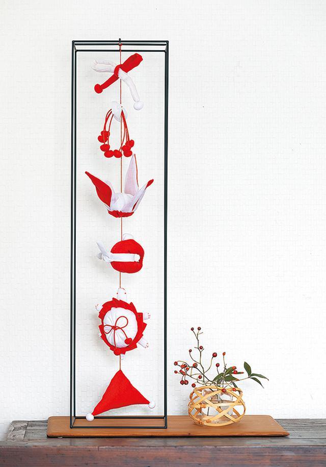 画像: すこやかな成長を祈る麻でつくった、縁起のよい鶴や猿、亀などの動物たち。赤と白で、お正月らしく