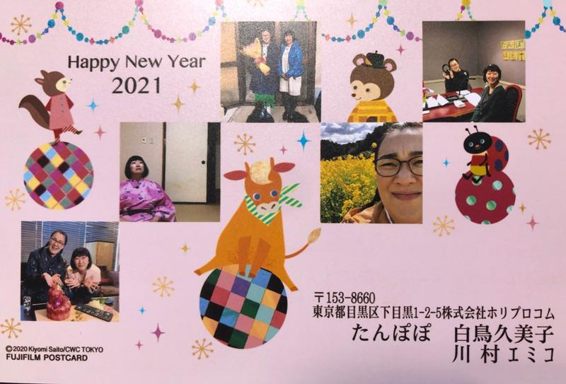 画像1: 2021年の年賀状