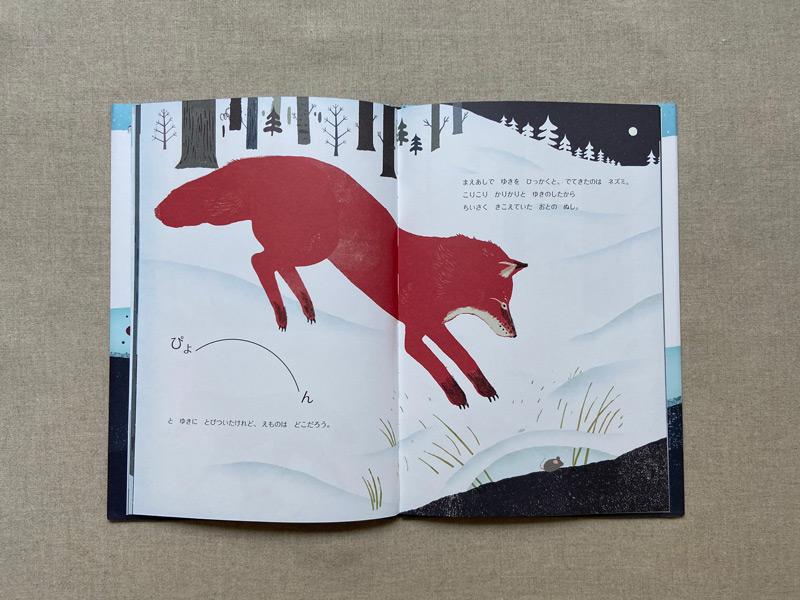 画像: 冬の動物たちのいきいきとした姿を観察している気持ちに。
