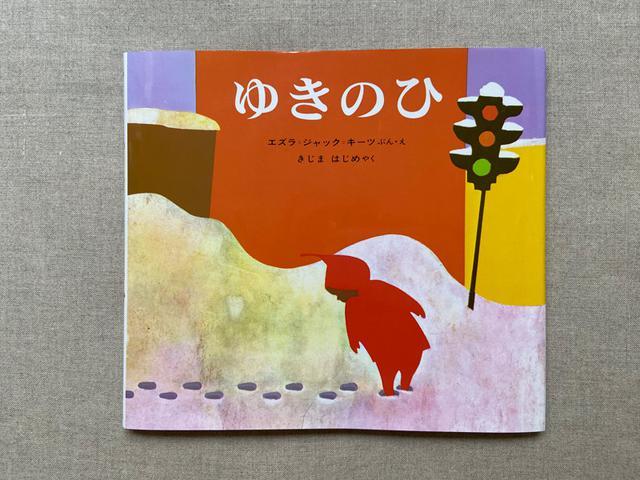 画像: コラージュの手法を使って描かれた本書は、色彩感覚の素晴らしさも魅力。