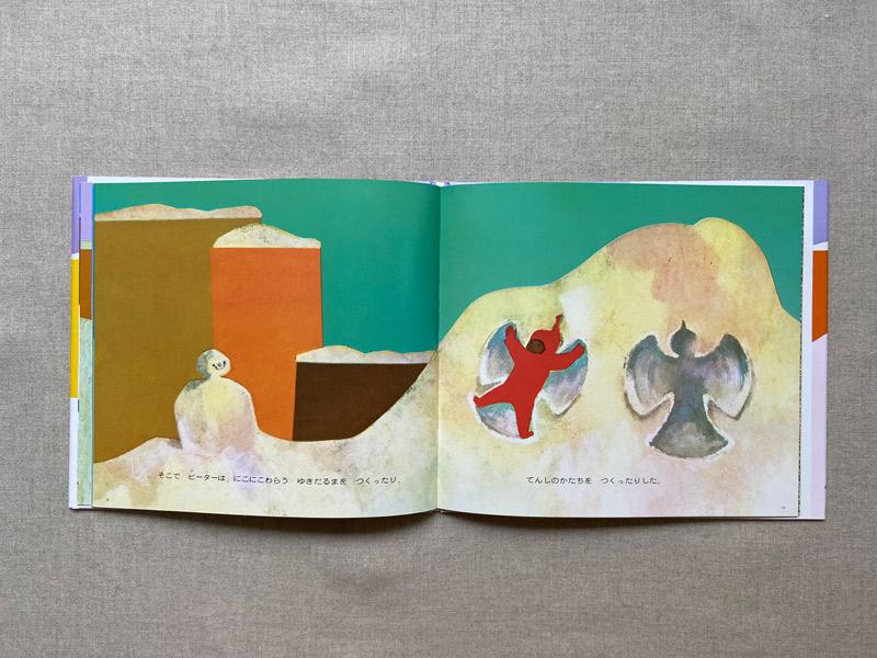 画像: 天使を作る遊びは、雪の日の定番ですね。
