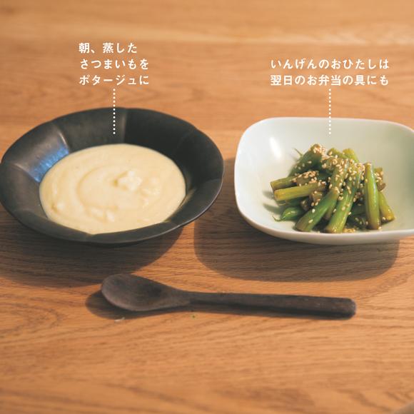 画像: 19:00 夕食の副菜を多めにつくる