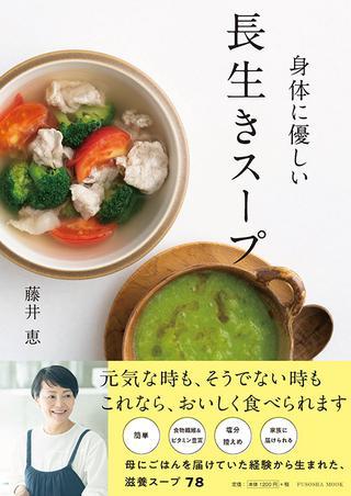身体に優しい 長生きスープ (扶桑社ムック)藤井 恵 (著)